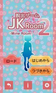 Mine_title_J